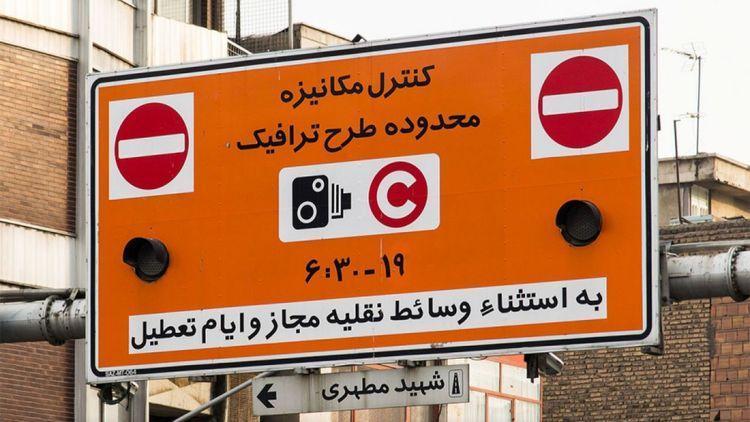 جزئیات اجرای طرح ترافیک تهران بعد از عید فطر